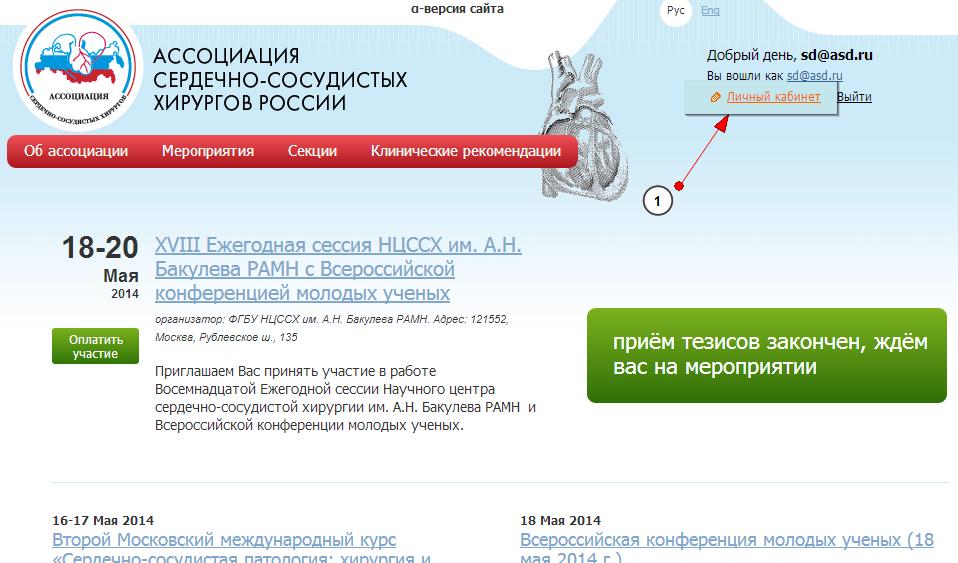 Ассоциация сосудистых хирургов россии
